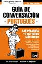 Gu?a de Conversaci?n Espa?ol-Portugu?s y mini diccionario de 250 palabras【電子書籍】[ Andrey Taranov ]