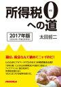所得税0への道 2017年版【電子書籍】[ 太田哲二 ]