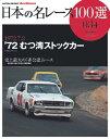 日本の名レース100選 Vol.034【電子書籍】[ 三栄書房 ]