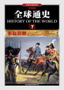 The Tide of Revolution(The Conquest,The Tide of Revolution)【電子書籍】