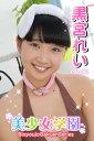 美少女学園 黒宮れい Part.68【電子書籍】[ 黒宮れい ]