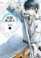 死神と銀の騎士1巻