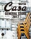 Casa BRUTUS (カーサ ブルータス) 2017年 3月号【電子書籍】[ カーサブルータス編集部 ]