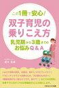 この1冊で安心!双子育児の乗りこえ方乳児期から3歳までのお悩み相談Q&A【電子書籍】[ 奥井 亜輝