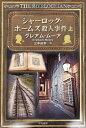 シャーロック・ホームズ殺人事件(上)【電子書籍】[ グレアム ムーア ]