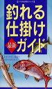 釣れる仕掛け 最新ガイド【電子書籍】[ 釣り場探究会 ]