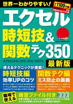 エクセル時短技&関数テク350 最新版【電子書籍】