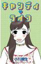 キャンディ ライフ1巻【電子書籍】[ 小川彌生 ]