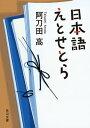 日本語えとせとら【電子書籍】[ 阿刀田 高 ]