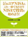 ジュニアNISAもこれ一冊で丸わかり NISAで投資を始めよう!【電子書籍】[ お金勉強.com ]