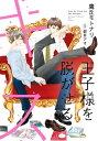 王子様を脱がせるキス[コミックス版]【電子書籍】[ 鷹丘モトナリ ]