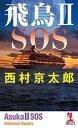 飛鳥II SOS【電子...