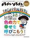 anan特別編集 しいたけ.カラー心理学 2020【電子書籍...