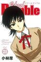 School Rumble(21)【電子書籍】[ 小林尽 ]
