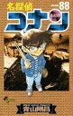 名探偵コナン(88)【電子書籍】[ 青山剛昌 ]...