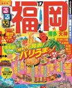 るるぶ福岡 博多 天神'17【電子書籍】