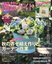 園芸ガイド 2016年秋号2016年秋号【電子書籍】