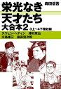 栄光なき天才たち 大合本2 3上〜4下巻収録【電子書籍】 森田信吾
