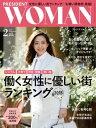 PRESIDENT WOMAN(プレジデントウーマン) 2018年2月号【電子書籍】 PRESIDENT WOMAN編集部