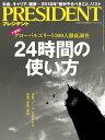 PRESIDENT (プレジデント) 2018年 1/29号 雑誌 【電子書籍】 PRESIDENT編集部