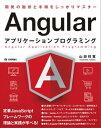 Angularアプリケーションプログラミング【電子書籍】[ 山田祥寛 ]