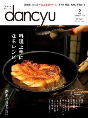 dancyu (ダンチュウ) 2018年 2月号 [雑誌]【電子書籍】[ dancyu編集部 ]