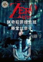 ZERO猟奇犯罪捜査班・藤堂比奈子