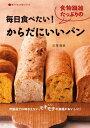 毎日食べたい!食物繊維たっぷりのからだにいいパン【電子書籍】[ 石澤清美 ]