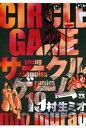 サークルゲーム(19)【電子書籍】[ 村生ミオ ]