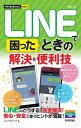 今すぐ使えるかんたんmini LINEで困ったときの 解決&便利技【電子書籍】[ リンクアップ ]