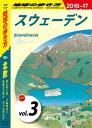 地球の歩き方 A29 北欧 2016-2017 【分冊】 3 スウェーデン【電子書籍】