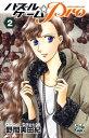 パズルゲーム☆Pro2【電子書籍】[ 野間美由紀 ]