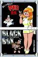 ショッピングブラックボックス まいっちんぐマチコ先生ブラックボックス【電子書籍】[ えびはら武司 ]