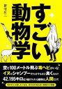 すごい動物学【電子書籍】[ 新宅広二 ]
