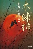 木練柿(こねりがき)【電子書籍】[ あさのあつこ ]