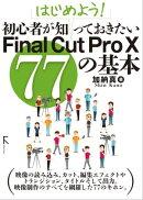 �Ϥ���褦! ��Ԥ��ΤäƤ�������Final Cut Pro X 77�δ���