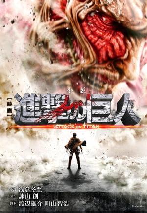 小説 映画 進撃の巨人 ATTACK ON TITAN 表紙