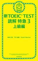 ��TOEIC TEST �ɲ� �õޣ��������