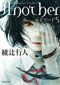 AnotherエピソードS(角川文庫版)