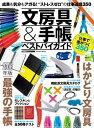 文房具&手帳ベストバイガイド【電子書籍】