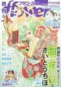 月刊flowers 2018年6月号(2018年4月28日発売)【電子書籍】 flowers編集部