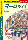 地球の歩き方 A01 ヨーロッパ 2016-2017【電子書籍】