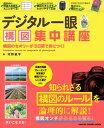 デジタル一眼 構図集中講座【電子書籍】
