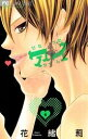 ヒミツのアイちゃん(6)【電子書籍】[ 花緒莉 ]
