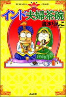 インド夫婦茶碗1巻