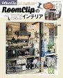 ショッピングインテリア RoomClipのDIYインテリア【電子書籍】