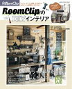 RoomClipのDIYインテリア【電子書籍】