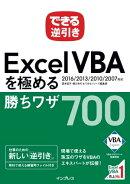 �Ǥ���հ� Excel VBA��ˤ�뾡���略 700 2016/2013/2010/2007�б�