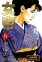 女帝【高画質版】6【電子書籍】[ 和気 一作;倉科 遼 ]