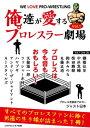 俺達が愛するプロレスラー劇場 Vol.1【電子書籍】[ ジャスト日本 ]